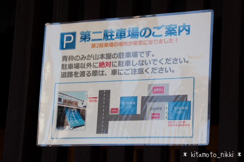 IMG_9846-yamamotoya