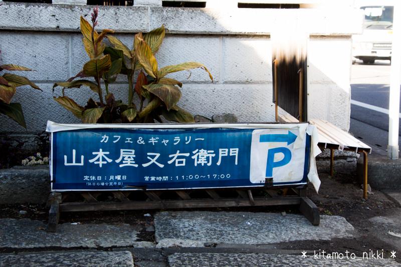 IMG_9847-yamamotoya