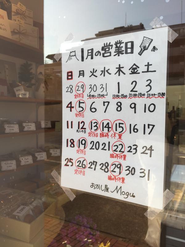 【北本近隣】年末年始の営業時間まとめ
