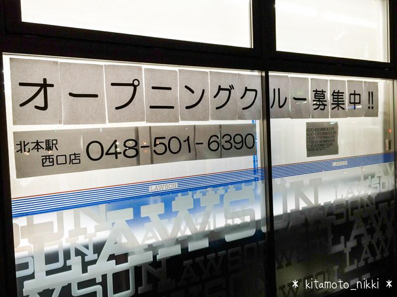 IMG_2820-kitamoto-lawson