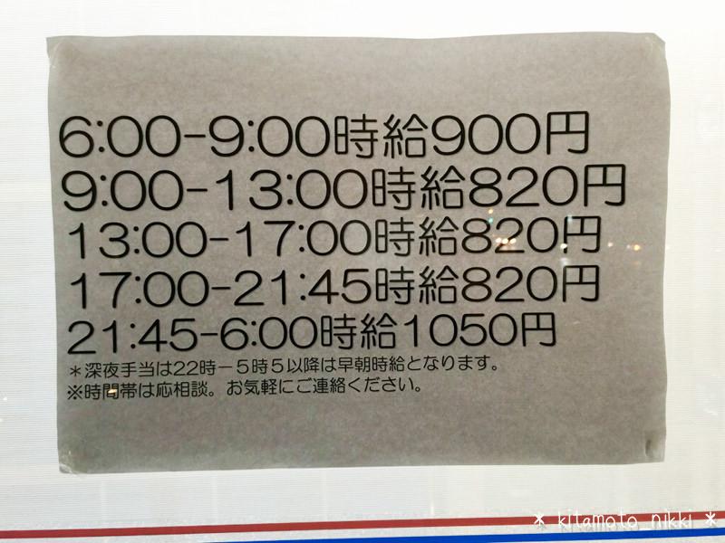 IMG_2821-kitamoto-lawson