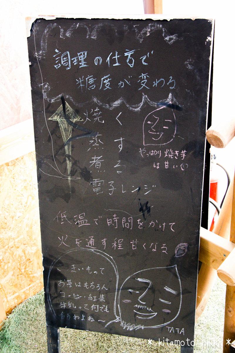 IMG_3157-yakiimo-tata