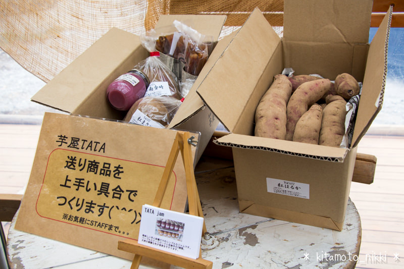 IMG_3158-yakiimo-tata