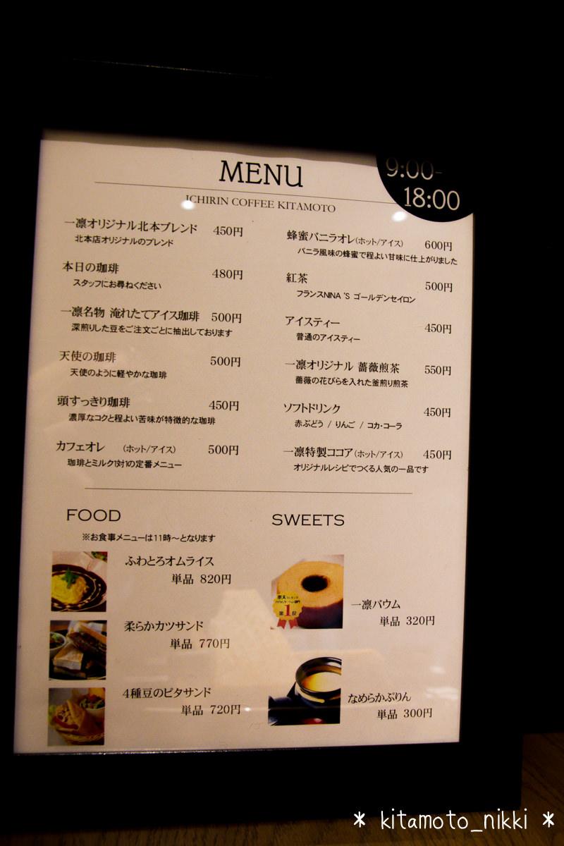 IMG_3582-ichirin-coffee-preopen