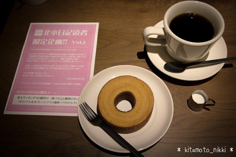 IMG_3591-ichirin-coffee-preopen