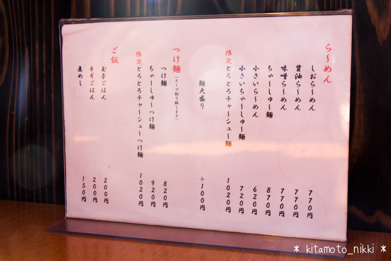 IMG_3797-fukunoya