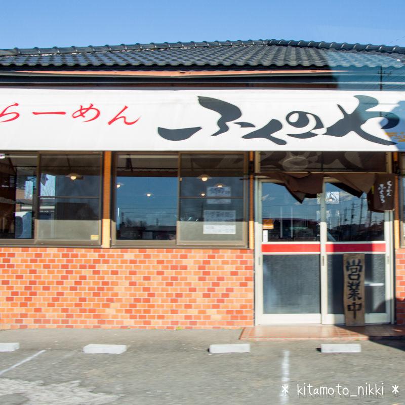 IMG_3810-fukunoya