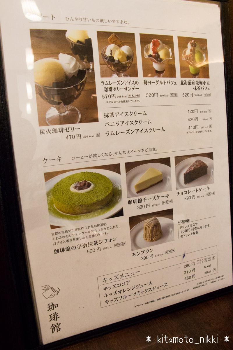 IMG_3839-benibana-coffee-kan
