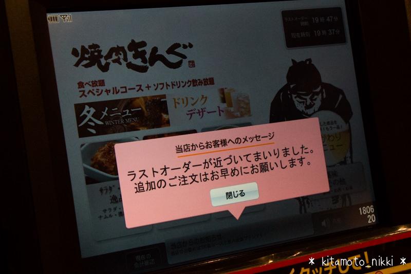 IMG_3966-yakiniku-king
