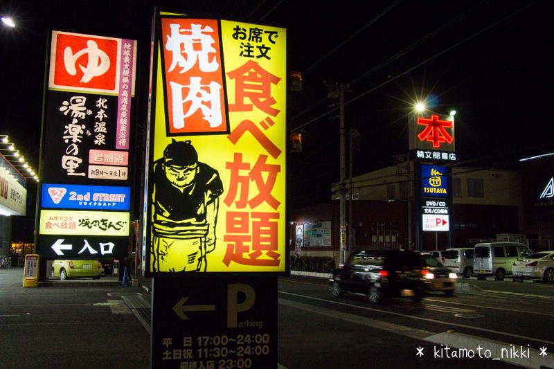 IMG_3991-yakiniku-king