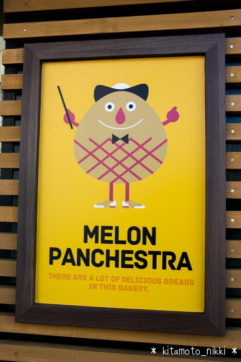 IMG_4499-melon-de-pane-2