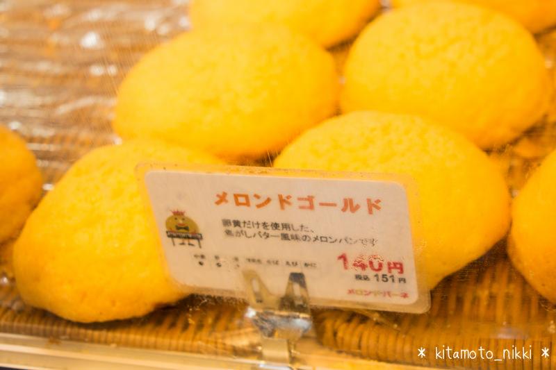IMG_4513-melon-de-pane-2