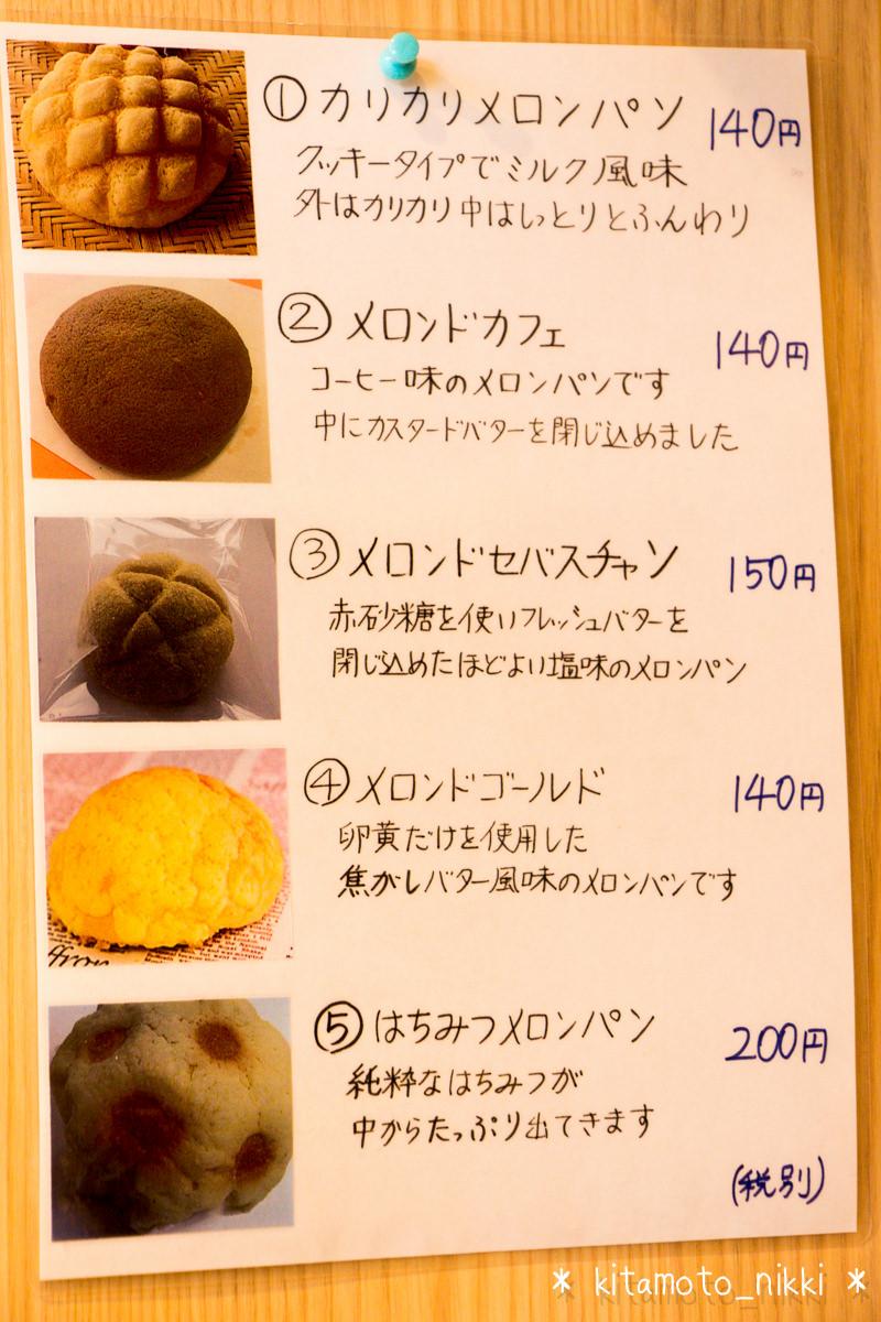IMG_4516-melon-de-pane-2