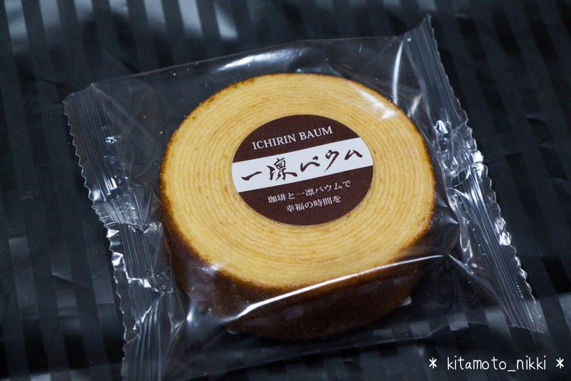 【1/6 OPEN】一凛珈琲北本店、オープン間近!一凛バウムの食レポ付き。