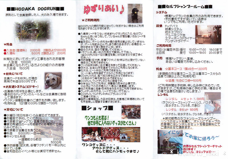 SS_20150105_03_001-hodaka-n36