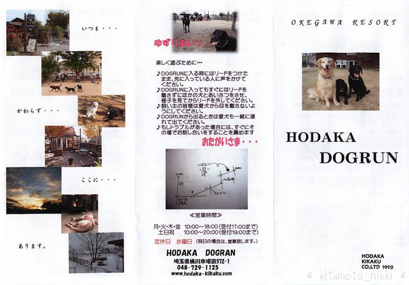 SS_20150105_03_002-hodaka-n36