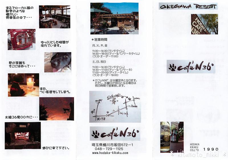 SS_20150105_03_004-hodaka-n36