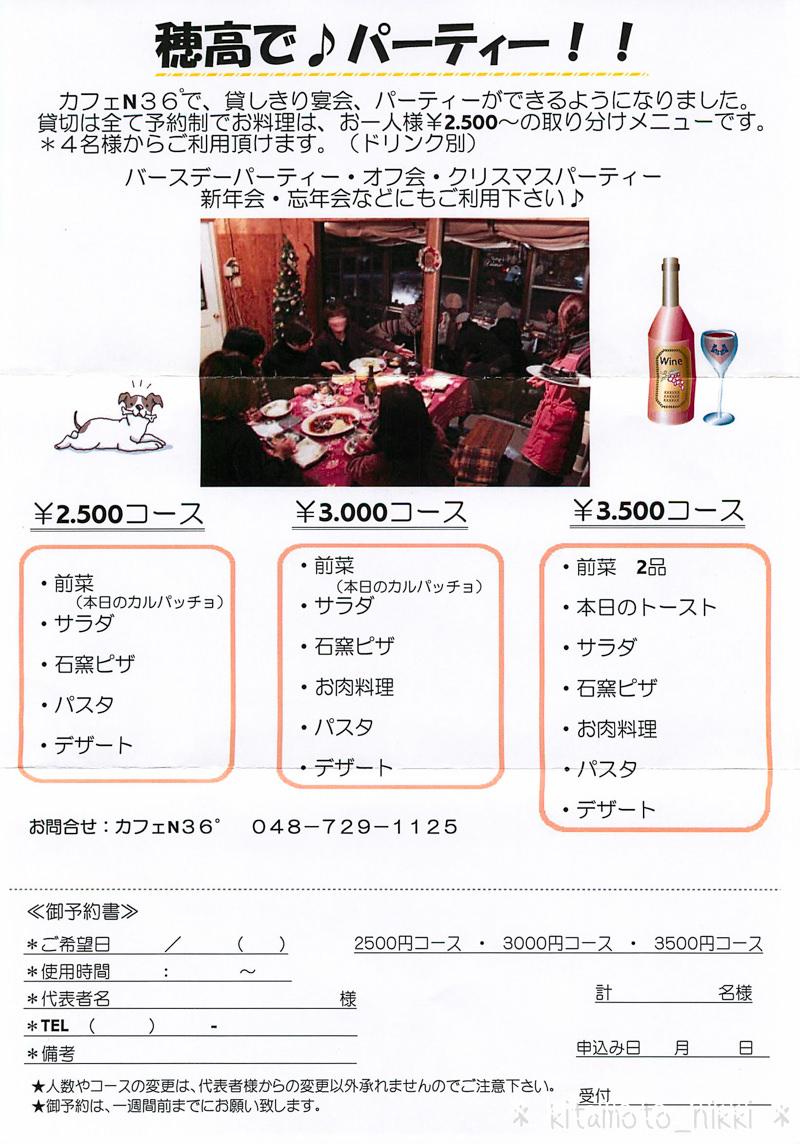 SS_20150105_03_005-hodaka-n36