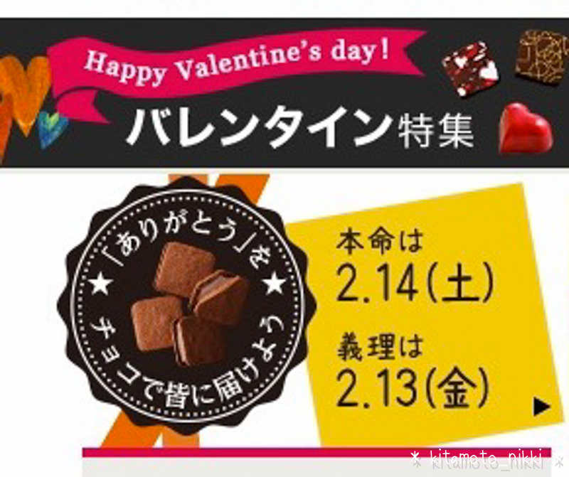 【楽天バレンタイン特集2015 】サプライズコーナーで見つけたおもしろチョコ12選(工具、花札、美女缶)