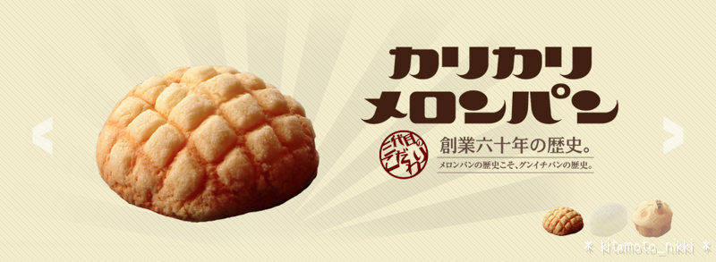 gunichi-meronpan-melon-de-pane-2