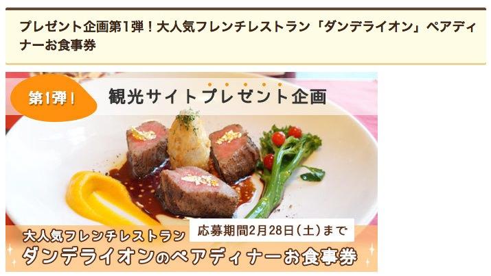 【観光サイトプレゼント企画】ダンデライオンのペアディナーお食事券