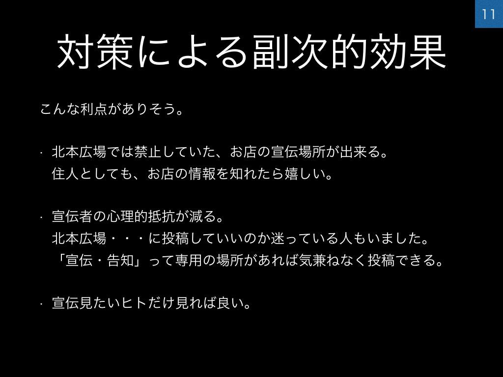 kitamoto-hiroba-kadai-11
