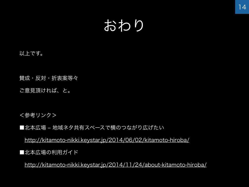 kitamoto-hiroba-kadai-14