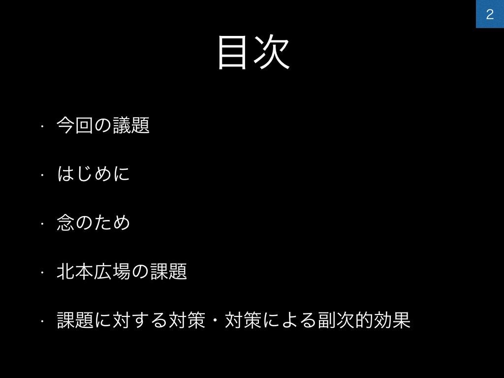 kitamoto-hiroba-kadai-2