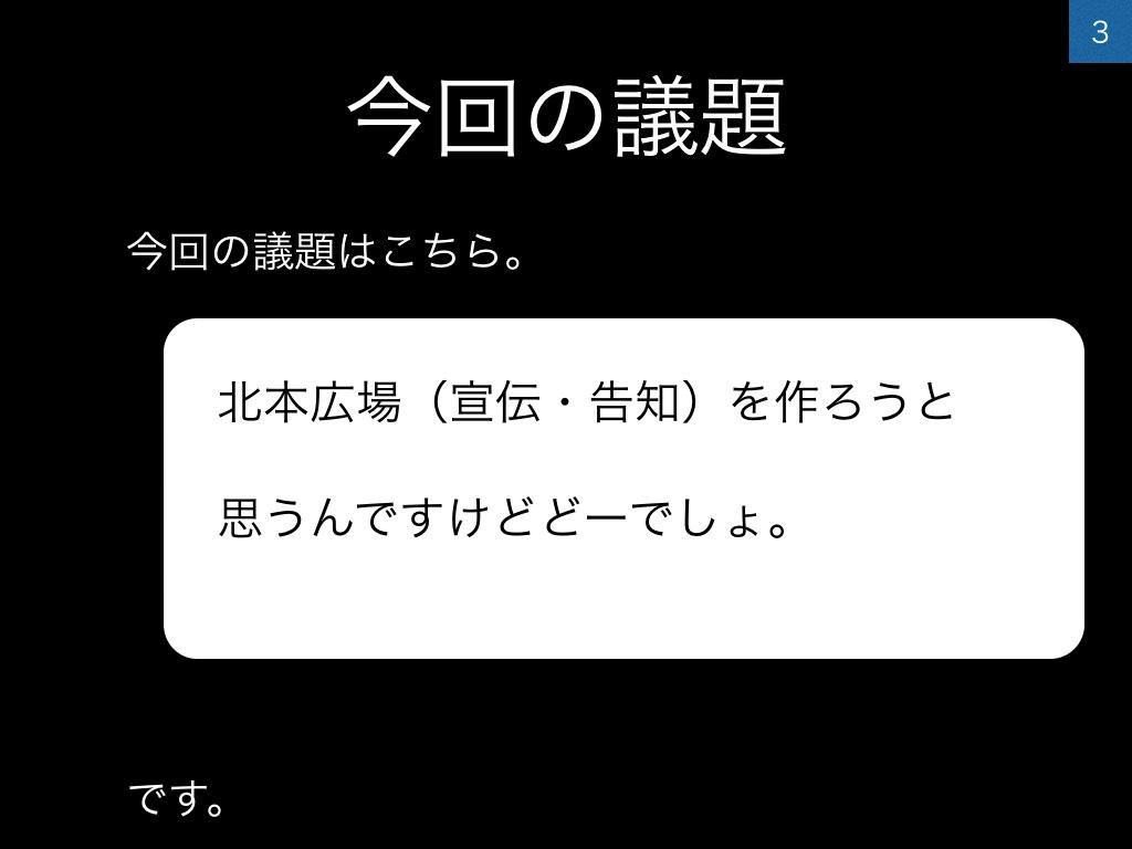 kitamoto-hiroba-kadai-3