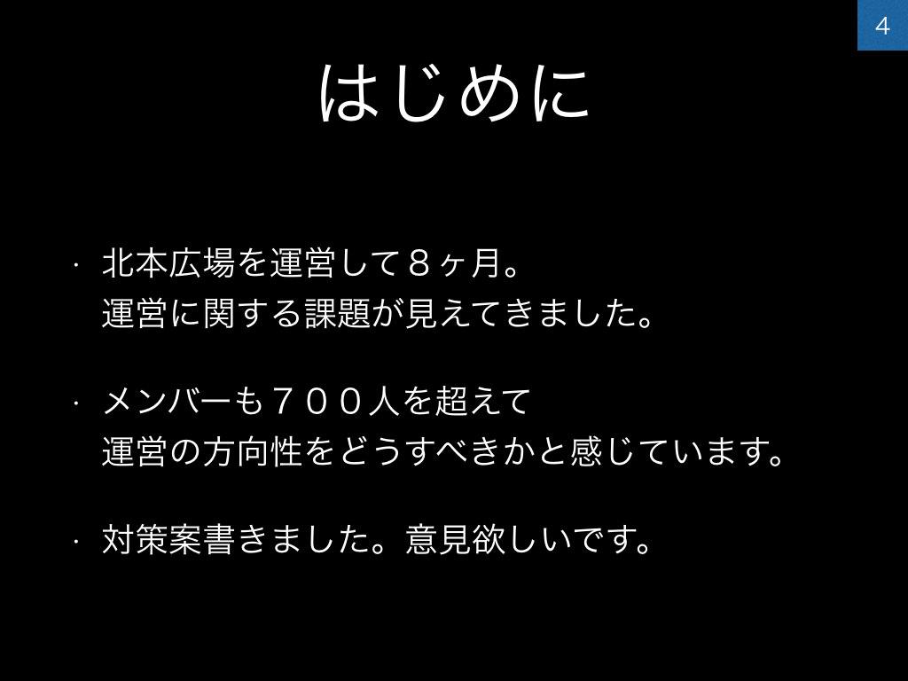 kitamoto-hiroba-kadai-4