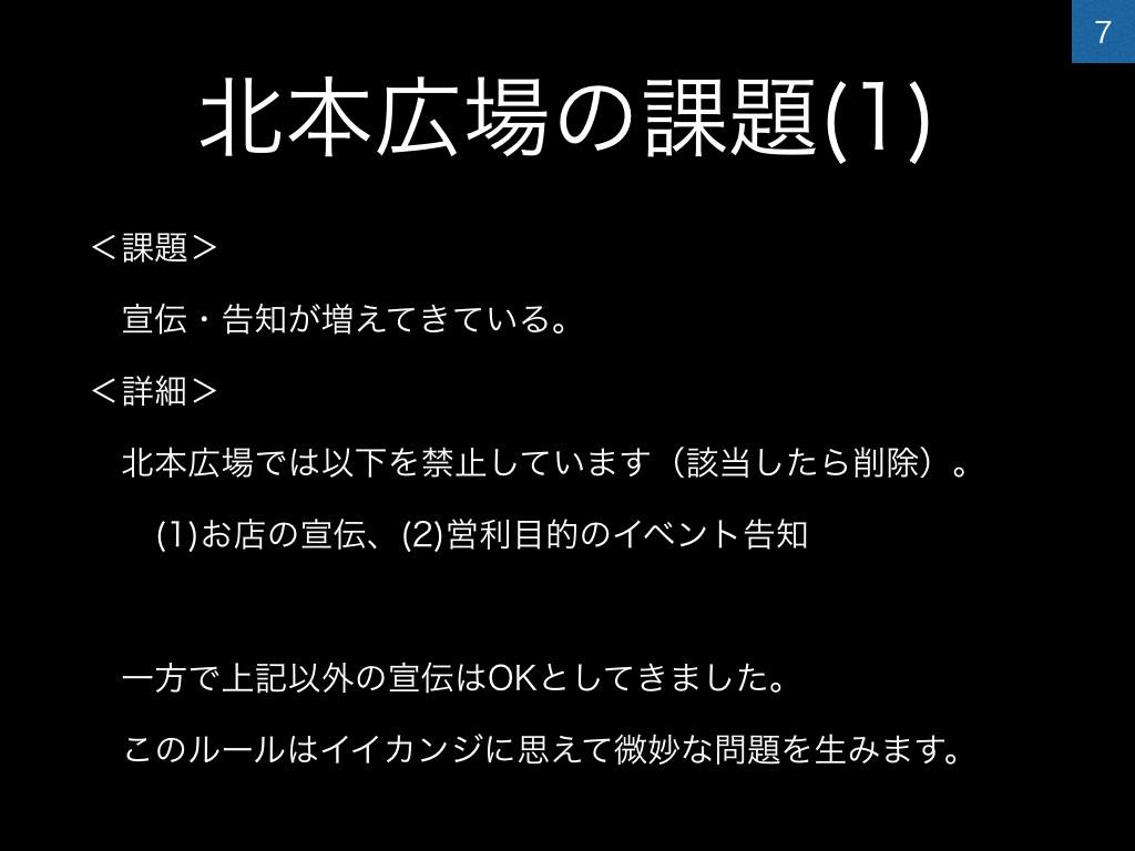 kitamoto-hiroba-kadai-7