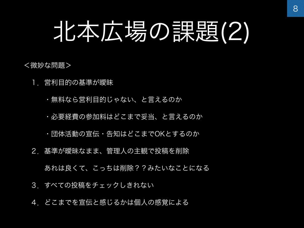 kitamoto-hiroba-kadai-8