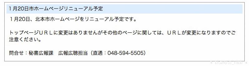 kitamotoshi-hp-renewal-1-kitamoto-hp-renewal