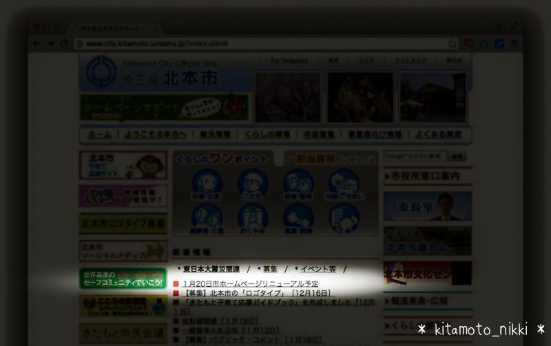 kitamotoshi-hp-renewal-23-kitamoto-hp-renewal