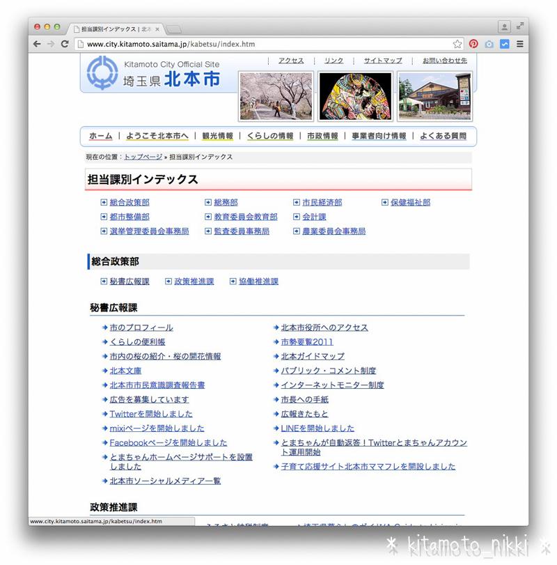 kitamotoshi-hp-renewal-3-kitamoto-hp-renewal