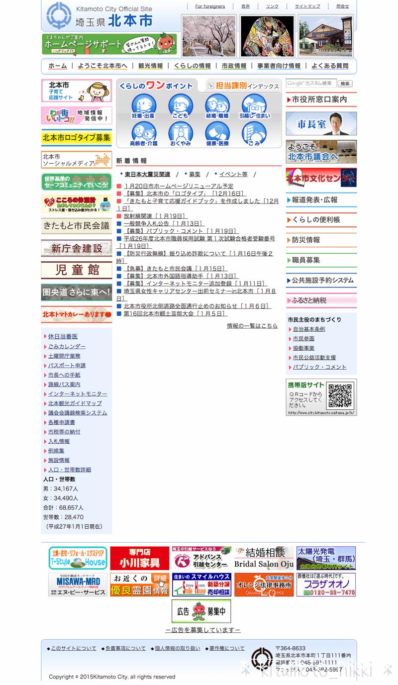 kitamotoshi-hp-renewal-4-kitamoto-hp-renewal