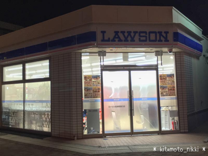 IMG_2879-lawson-kitamoto-nishiguchi
