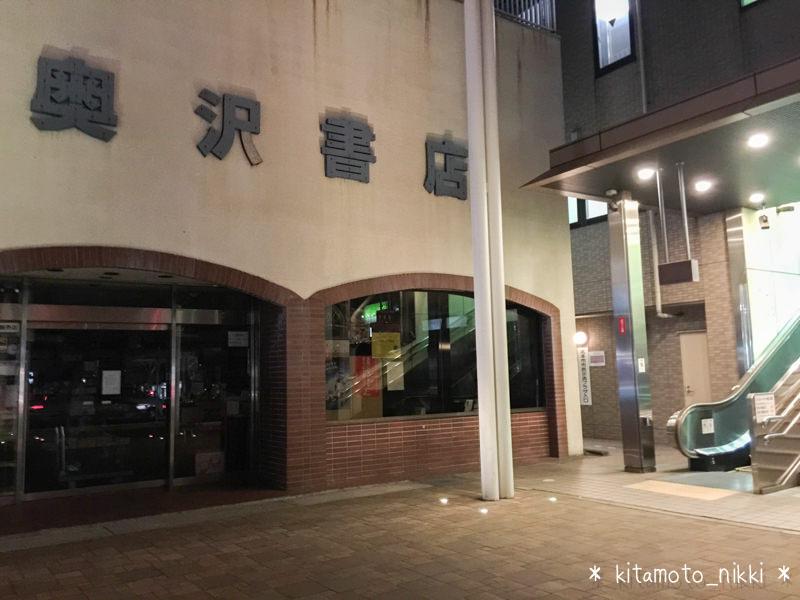 奥沢書店北本店 2月23日閉店