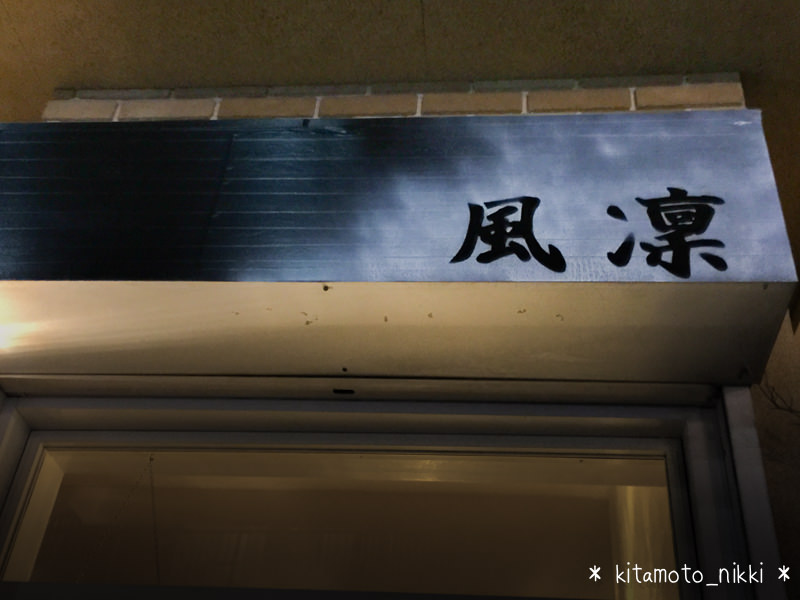 和食ダイニング「風凜」2月23日オープン 外観写真だけ撮ってきたよ