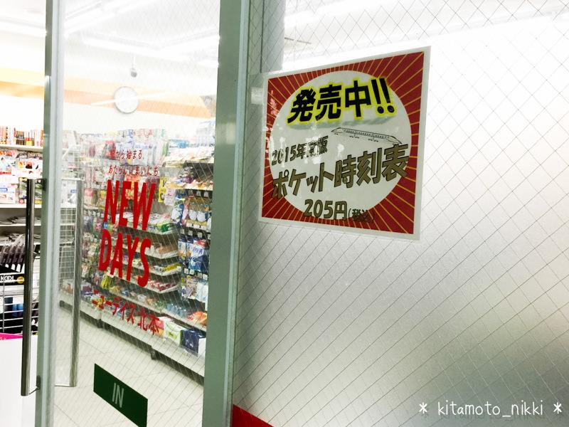 IMG_3503-pocket-jikokuhyo