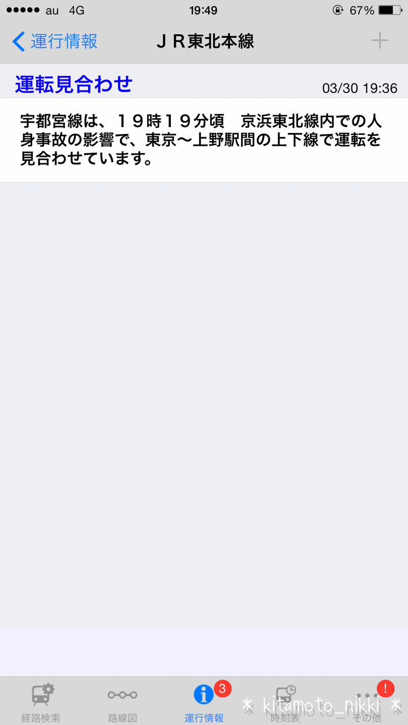 IMG_4013-ueno-tokyo-line-chien