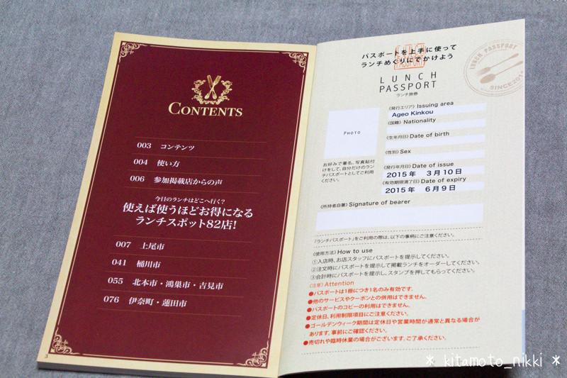 IMG_6511-ageo-lunch-passport-2