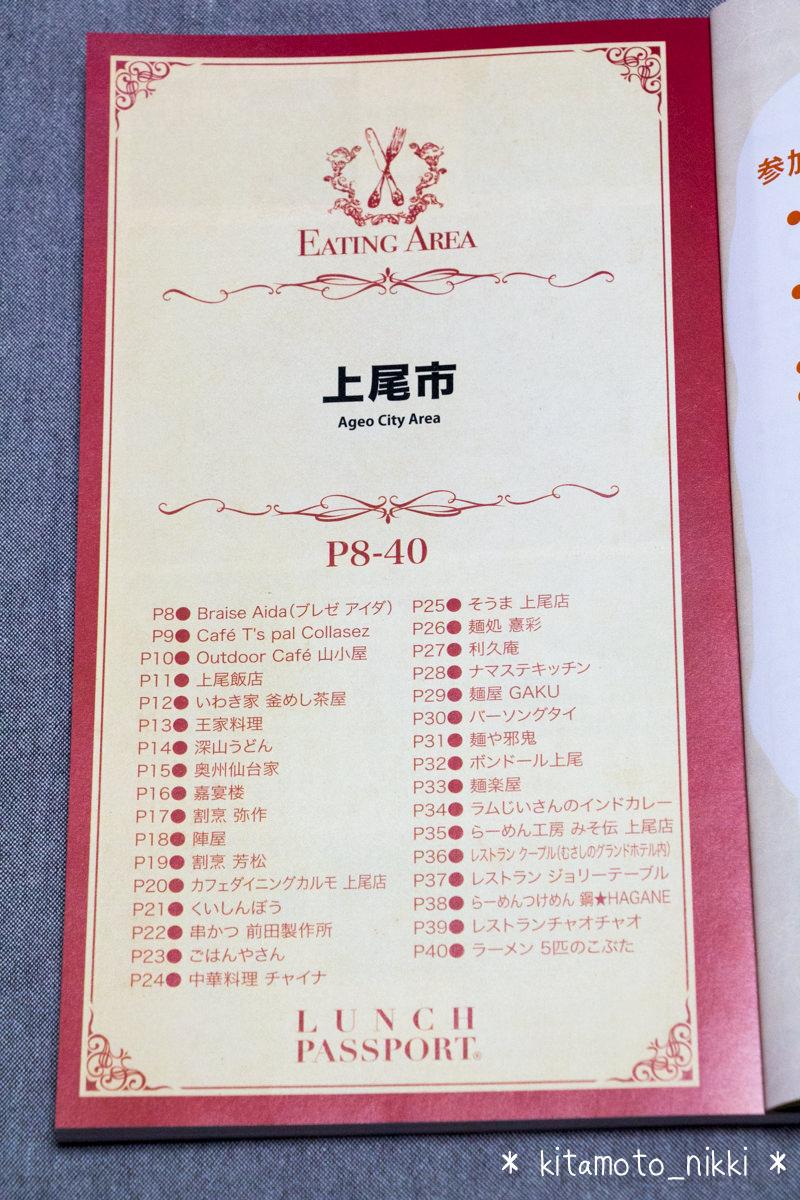 IMG_6513-ageo-lunch-passport-2