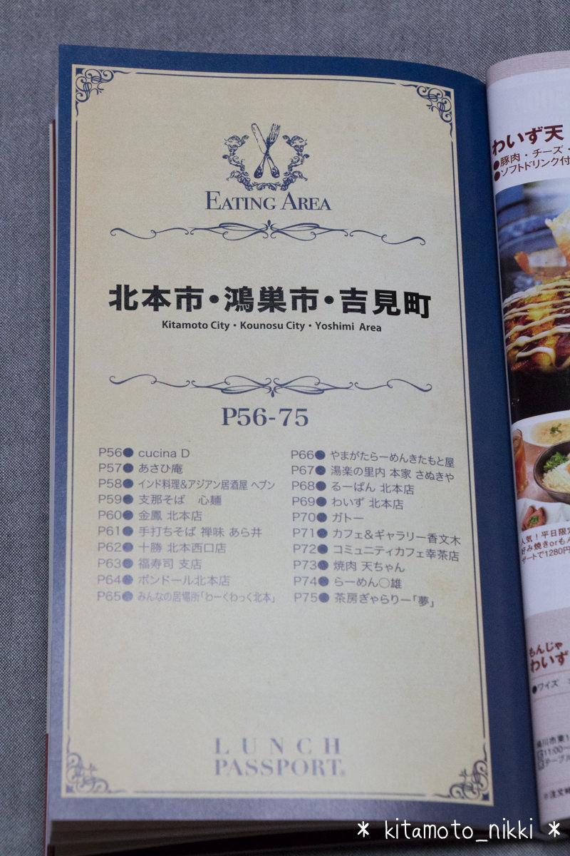 IMG_6515-ageo-lunch-passport-2