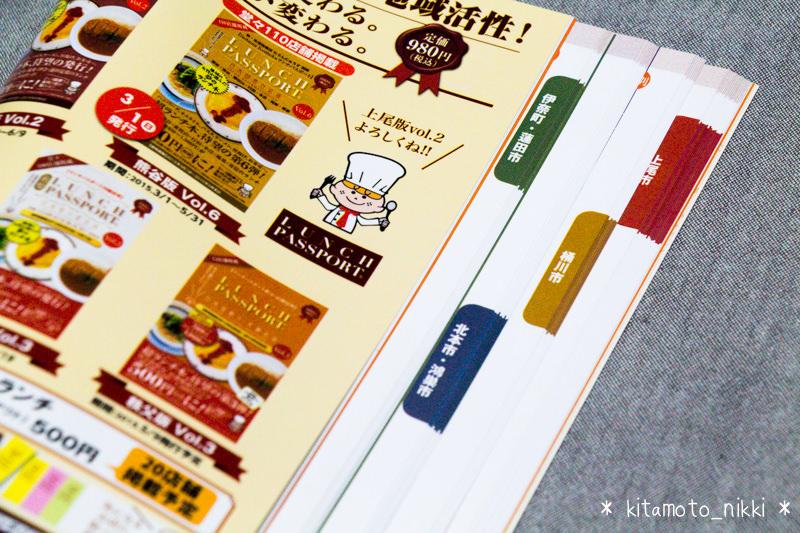 IMG_6517-ageo-lunch-passport-2