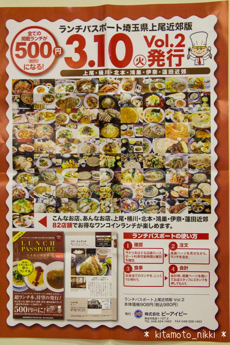 IMG_6600-lunchpassport-ageo-2