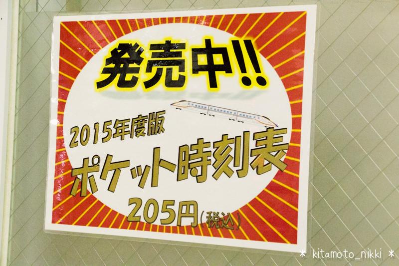 IMG_6601-pocket-jikokuhyo