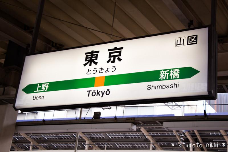 IMG_6844-tokyo-ueno-line-headmark-2