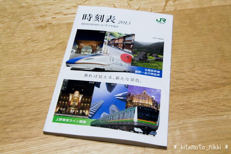 ポケット時刻表2015年版(205円) 軽い!小さい!上野東京ラインも載ってて便利!!