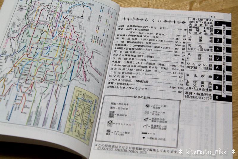IMG_7152-pocket-jikokuhyo